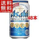 アサヒ スタイルフリーパーフェクト 缶(350mL*48本セット)【asd】【アサヒ スタイルフリー】
