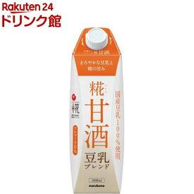 プラス糀 米糀からつくった糀甘酒LL 豆乳(1000ml*6本)【マルコメ】