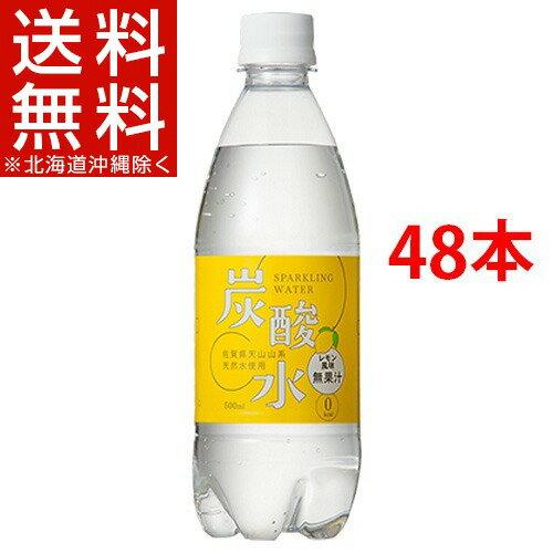 国産 天然水仕込みの炭酸水 レモン(500mL*48本入)[炭酸水 500ml 国産 強炭酸水]【送料無料(北海道、沖縄を除く)】