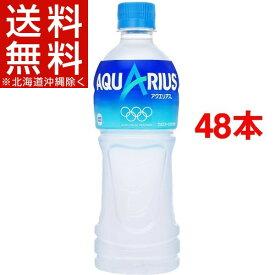 アクエリアス(500mL*48本セット)【アクエリアス(AQUARIUS)】【送料無料(北海道、沖縄を除く)】