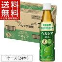 ヘルシア 緑茶 スリムボトル(350mL*24本入)【ヘルシア】[ヘルシア お茶 トクホ 特保 まとめ買い ケース 緑茶]【送料無…