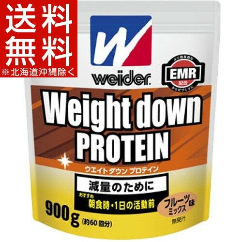 ウイダー ウエイトダウンプロテイン(900g)【ウイダー(Weider)】【送料無料(北海道、沖縄を除く)】