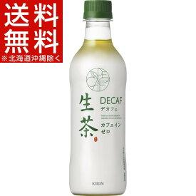 キリン 生茶 デカフェ(430mL*24本入)【生茶】【送料無料(北海道、沖縄を除く)】