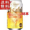 クリア アサヒ 缶(350mL*48本セット)【クリア アサヒ】【送料無料(北海道、沖縄を除く)】