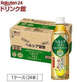 ヘルシア 緑茶 うまみ贅沢仕立て(500ml*24本入)【KHD01】【ヘルシア】