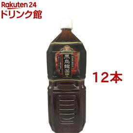 【訳あり】黒烏龍茶 国産茶葉使用(2000ml*12本セット)