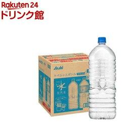 アサヒ おいしい水 天然水 ラベルレスボトル(2L*9本入)【2shdrk】