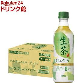 キリン 生茶 デカフェ(430ml*24本入)【vwd】【wz8】【生茶】