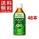 【訳あり】ヘルシア緑茶(350mL*24本入*2コセット)【ヘルシア】[ヘルシア お茶 2ケース トクホ まとめ買い 緑茶]