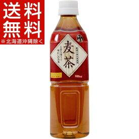 神戸茶房 麦茶(500mL*24本入)【神戸茶房】[お茶]【送料無料(北海道、沖縄を除く)】