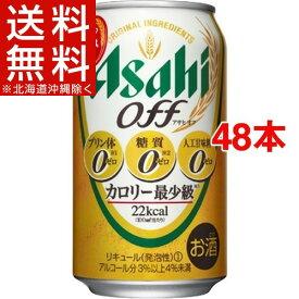 アサヒ オフ 缶(350mL*48本セット)【アサヒ オフ】【送料無料(北海道、沖縄を除く)】