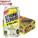 サントリー -196度 ストロングゼロ ダブルレモン(350ml*24本)【-196度 ストロングゼロ】