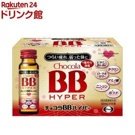 クーポン15%OFF チョコラBB ハイパー(50ml*10本入)【チョコラBB】