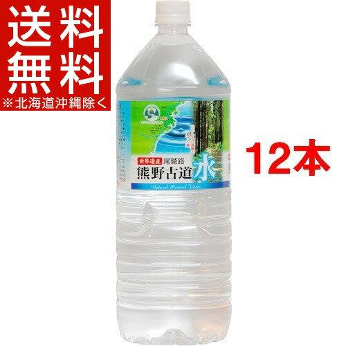 熊野古道水(2L*12本セット)【熊野古道】[水 2l 12本 ミネラルウォーター 水]【送料無料(北海道、沖縄を除く)】