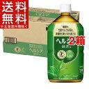 【訳あり】ヘルシア 緑茶(1L*12本入*2コセット)【ヘルシア】[花王 ヘルシア 特定保健用食品 トクホ お茶 特保]【送料…