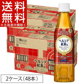 【訳あり】ヘルシア 紅茶(350mL*48本入)【ヘルシア】[ヘルシア トクホ まとめ買い ケース 紅茶 体脂肪]【送料無料(北海道、沖縄を除く)】