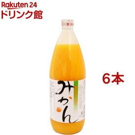 国産ストレートみかんジュース(1L*6本セット)