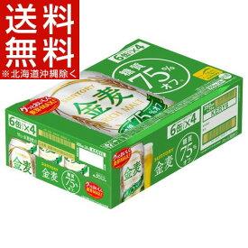 サントリー 金麦 糖質75%オフ(350ml*24本入)【金麦】【送料無料(北海道、沖縄を除く)】