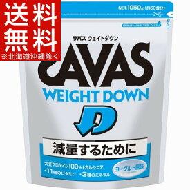 ザバス ウエイトダウン プロテイン(1.05kg)【ザバス(SAVAS)】[ザバス ウェイトダウン ヨーグルト プロテイン 1050]