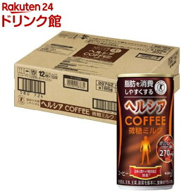 【訳あり】ヘルシアコーヒー 微糖ミルク(185g*30本入)【KHT03】【kao_healthya】【02】【ヘルシア】