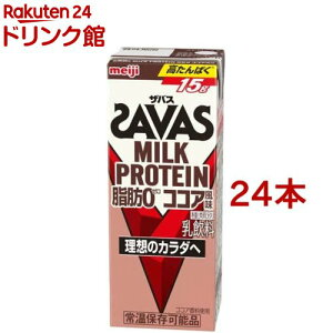 【訳あり】明治 ザバス ミルクプロテイン MILK PROTEIN 脂肪0 ココア風味(200ml*24本セット)【sav03】【ザバス ミルクプロテイン】