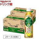 ヘルシア 緑茶 うまみ贅沢仕立て(500ml*48本入)【KHD01】【kao00】【ヘルシア】