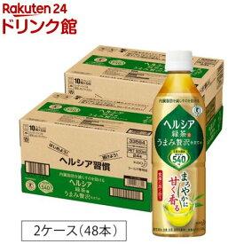 ヘルシア 緑茶 うまみ贅沢仕立て(500ml*48本入)【KHD01】【ヘルシア】