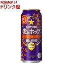 サッポロ 麦とホップ 薫る焙煎 缶500(500ml*24本入)【麦とホップ】