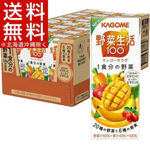 カゴメ 野菜生活100 マンゴーサラダ(200mL*24本入)【野菜生活】【送料無料(北海道、沖縄を除く)】