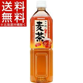 サンガリア これ麦茶(900mL*12本入)[ペットボトル]【送料無料(北海道、沖縄を除く)】