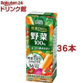 農協 野菜Days 野菜100%(200ml*12本入*3)