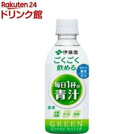 伊藤園 ごくごく飲める 毎日1杯の青汁(350g*24本入)【毎日1杯の青汁】