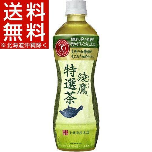 綾鷹 特選茶(500mL*24本入)【綾鷹】【送料無料(北海道、沖縄を除く)】