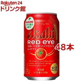 アサヒ レッドアイ 缶(350ml*48本セット)【アサヒレッドアイ】