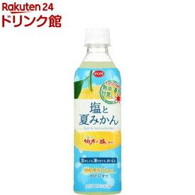 POM(ポン) 塩と夏みかん(490ml*24本入)【POM(ポン)】