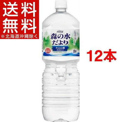 コカ・コーラ 森の水だより 大山山麓 ペコらくボトル(2L*12本セット)【コカコーラ(Coca-Cola)】[水 ミネラルウォーター 2l 12本]【送料無料(北海道、沖縄を除く)】