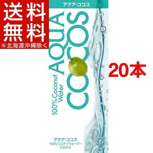 アクア・ココス 100%ココナッツウォーター(250mL*20コセット)【送料無料(北海道、沖縄を除く)】