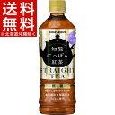 知覧にっぽん紅茶 無糖(500mL*24本入)【送料無料(北海道、沖縄を除く)】