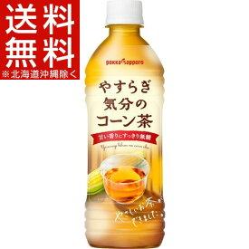 やすらぎ気分のコーン茶(500mL*24本入)【送料無料(北海道、沖縄を除く)】