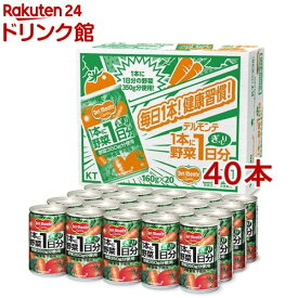 デルモンテ 1本に野菜1日分(160g*40本セット)【デルモンテ】