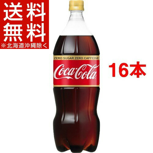 コカ・コーラ ゼロカフェイン(1.5L*16本入)【コカコーラ(Coca-Cola)】【送料無料(北海道、沖縄を除く)】