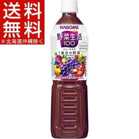 野菜生活100 ベリーサラダ スマートPET(720mL*15本入)【野菜生活】【送料無料(北海道、沖縄を除く)】