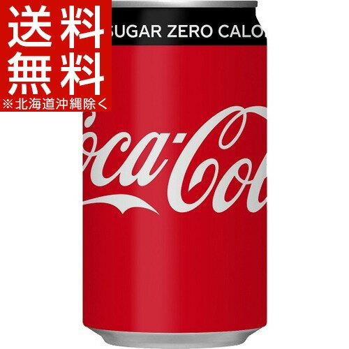 コカ・コーラ ゼロ(350mL*24本入)【コカコーラ(Coca-Cola)】[コカコーラ ゼロコカコーラ 350ml ゼロ 炭酸飲料]【送料無料(北海道、沖縄を除く)】