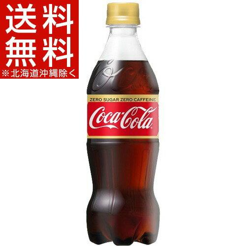 コカ・コーラ ゼロカフェイン(500mL*24本入)【コカコーラ(Coca-Cola)】【送料無料(北海道、沖縄を除く)】