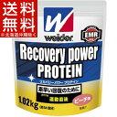 ウイダー リカバリーパワープロテイン ピーチ味(1.02kg)【ウイダー(Weider)】【送料無料(北海道、沖縄を除く)】