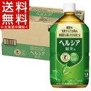 【訳あり】ヘルシア 緑茶(1L*12本入)【kao_healthya】【04】【ヘルシア】[花王 ヘルシア緑茶 1l 12本 トクホ ヘルシア…