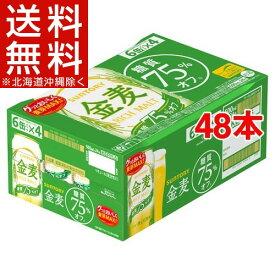サントリー 金麦 糖質75%オフ(500ml*48本)【金麦】[新ジャンル・ビール 送料無料 まとめ買い ケース]
