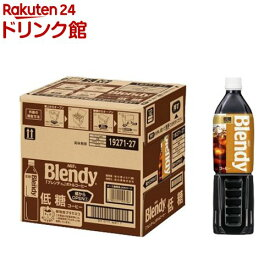ブレンディ ボトルコーヒー 低糖(900ml*12本入)【ブレンディ(Blendy)】