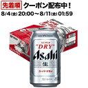 アサヒ スーパードライ 缶(350ml*24本入)【2shdrk】【アサヒ スーパードライ】
