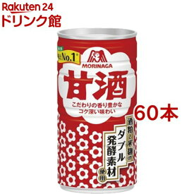 森永 甘酒(190g*60本入)【2点以上かつ1万円(税込)以上ご購入で5%OFFクーポン対象商品】【森永 甘酒】